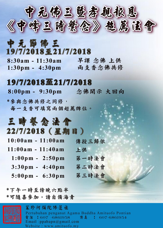 2018 笨珍中元法會