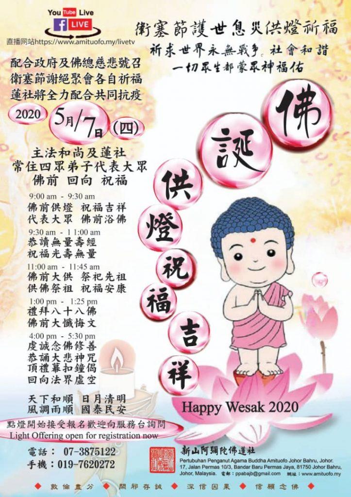 蓮社衛塞節2020供燈祈福