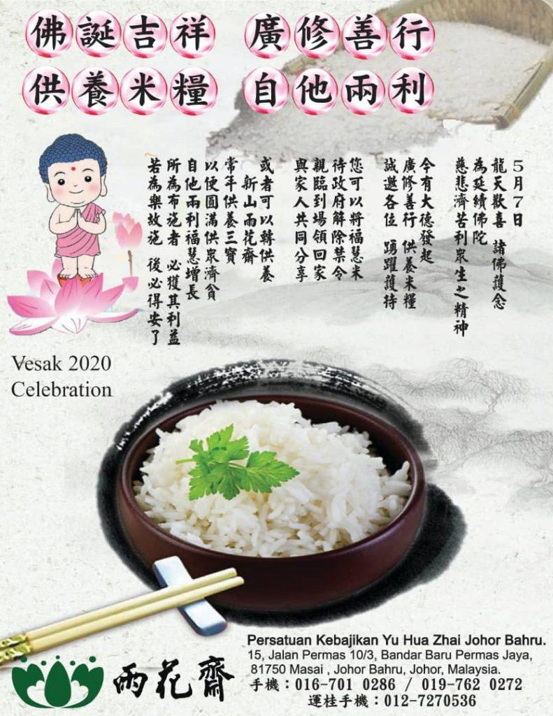 蓮社衛塞節2020供養米糧