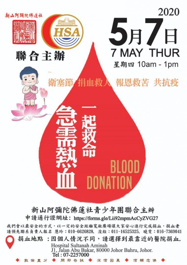 蓮社衛塞節2020捐血