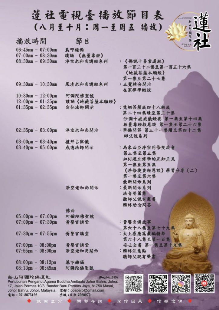 新山蓮社電視臺播放節目表 (8/9/10月周一至周五播放)