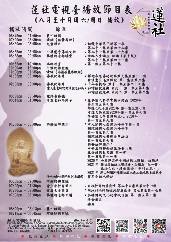 新山蓮社電視臺播放節目表 (8/9/10月周六和周日播放)